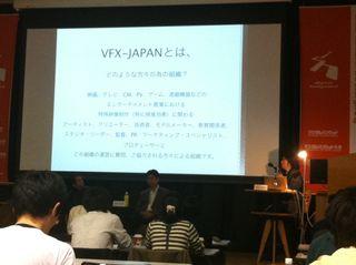 VFX-Japanセミナー