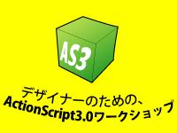 Action Script3.0ワークショップ開講決定!