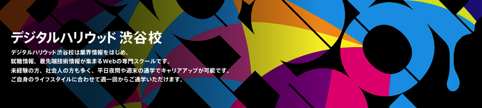 デジタルハリウッド渋谷校