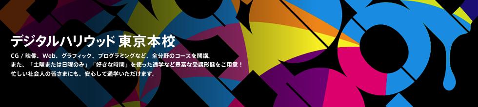 デジタルハリウッド東京本校