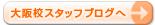 大学院大阪ブログはこちらから