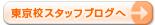 大学院東京ブログはこちらから